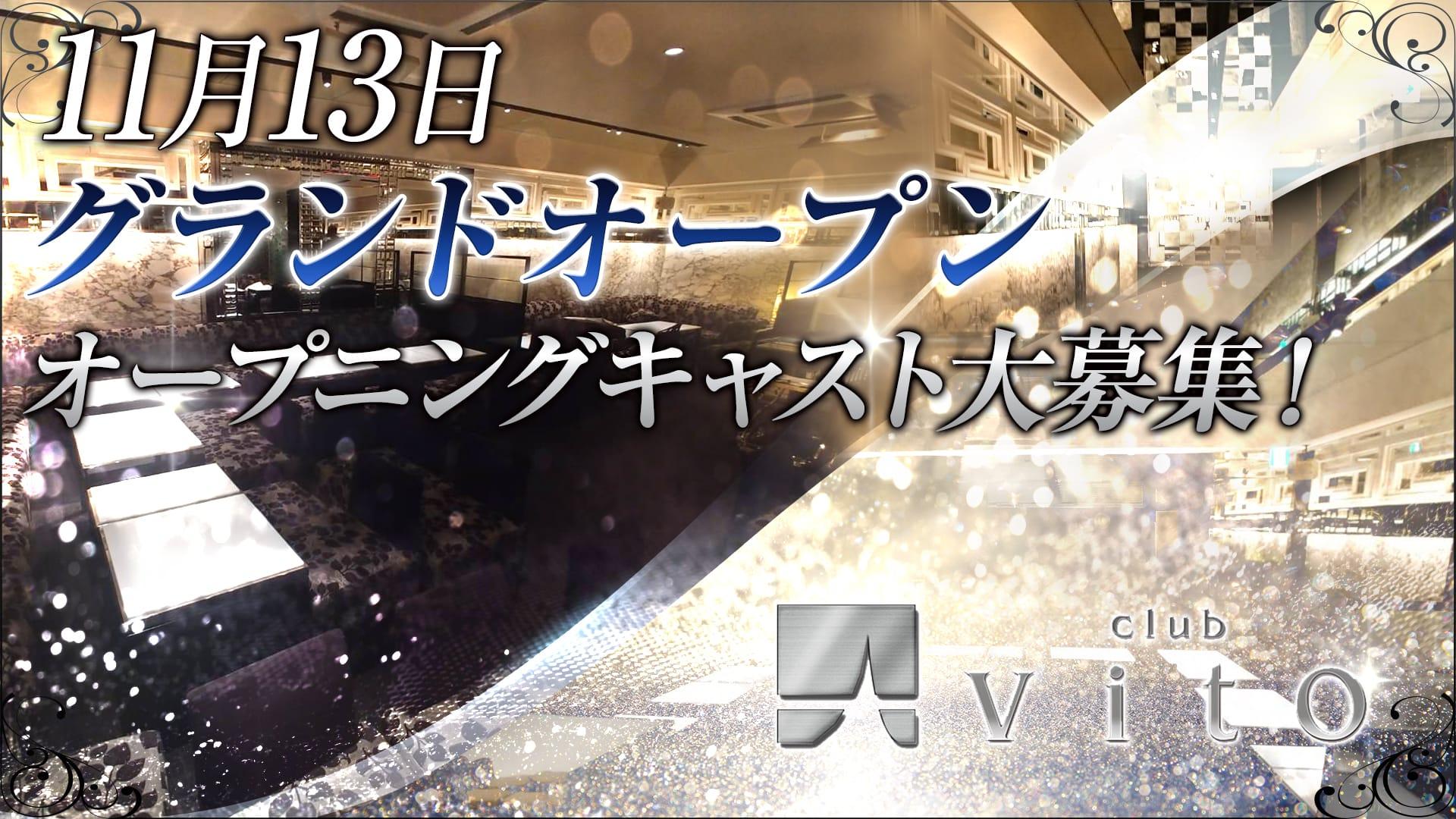 club vito(ビト) 銀座キャバクラ TOP画像