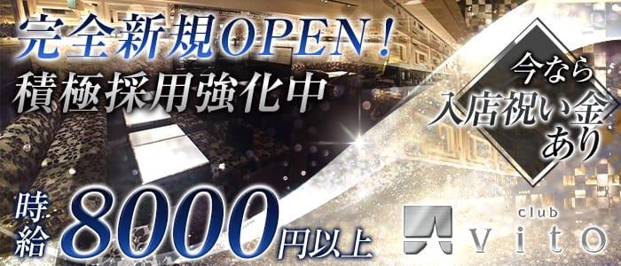 club vito(ビト) 銀座キャバクラ バナー