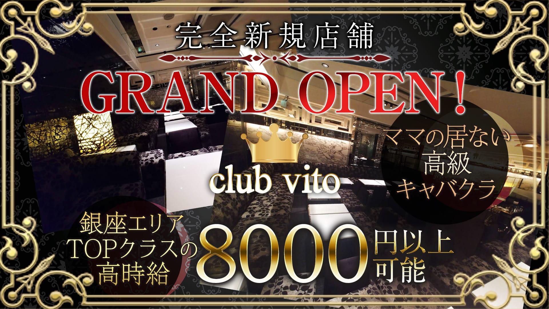 club vito(ビト)【公式求人・体入情報】 銀座キャバクラ TOP画像