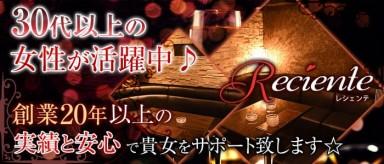 レシェンテ【公式求人情報】(長野スナック)の求人・バイト・体験入店情報