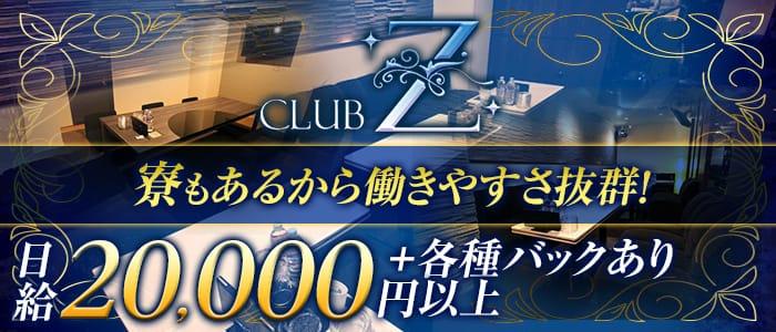 club Z(ゼット) 木屋町キャバクラ バナー