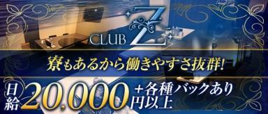 club Z(ゼット)【公式求人情報】(木屋町キャバクラ)の求人・バイト・体験入店情報