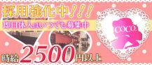 【祐天寺】GirlsBar COCO.(ココ)【公式求人情報】 バナー