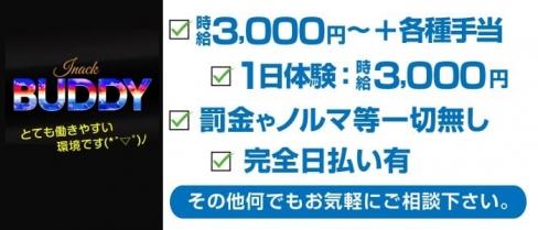 Snack BUDDY(バディ)【公式求人情報】(四日市スナック)の求人・バイト・体験入店情報
