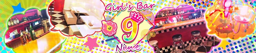 BAR Nine(バーナイン) 燕三条ガールズバー TOP画像