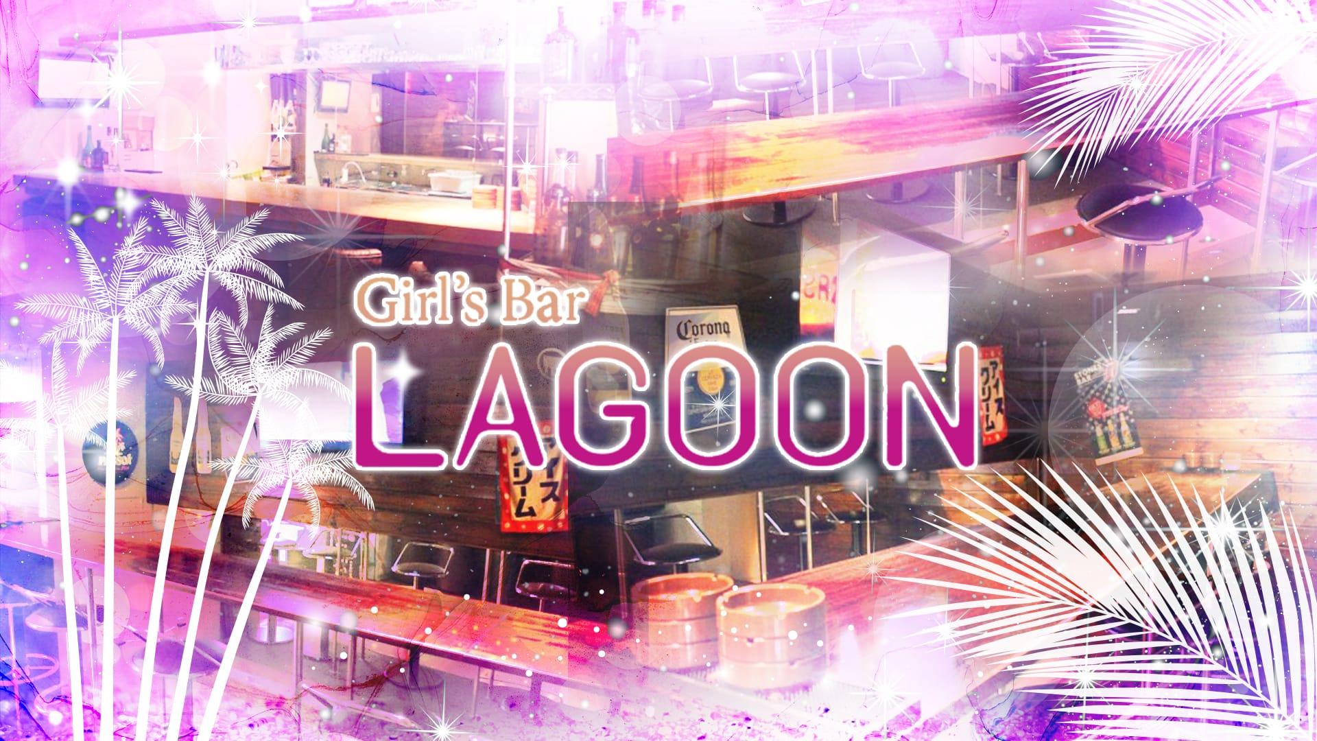 LAGOON(ラグーン) 三宮ガールズバー TOP画像