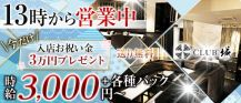 昼キャバCLUB城(ジョウ)【公式求人・体入情報】 バナー