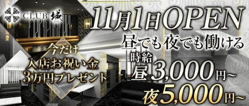 CLUB城(ジョウ)【公式求人情報】(京橋キャバクラ)の求人・バイト・体験入店情報
