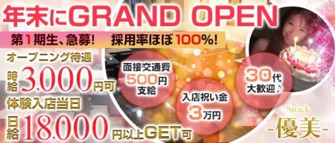 Snack-優美-(ゆうび)【公式求人情報】(栄町スナック)の求人・バイト・体験入店情報