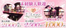 L'Ange(ランジュ)【公式求人情報】 バナー