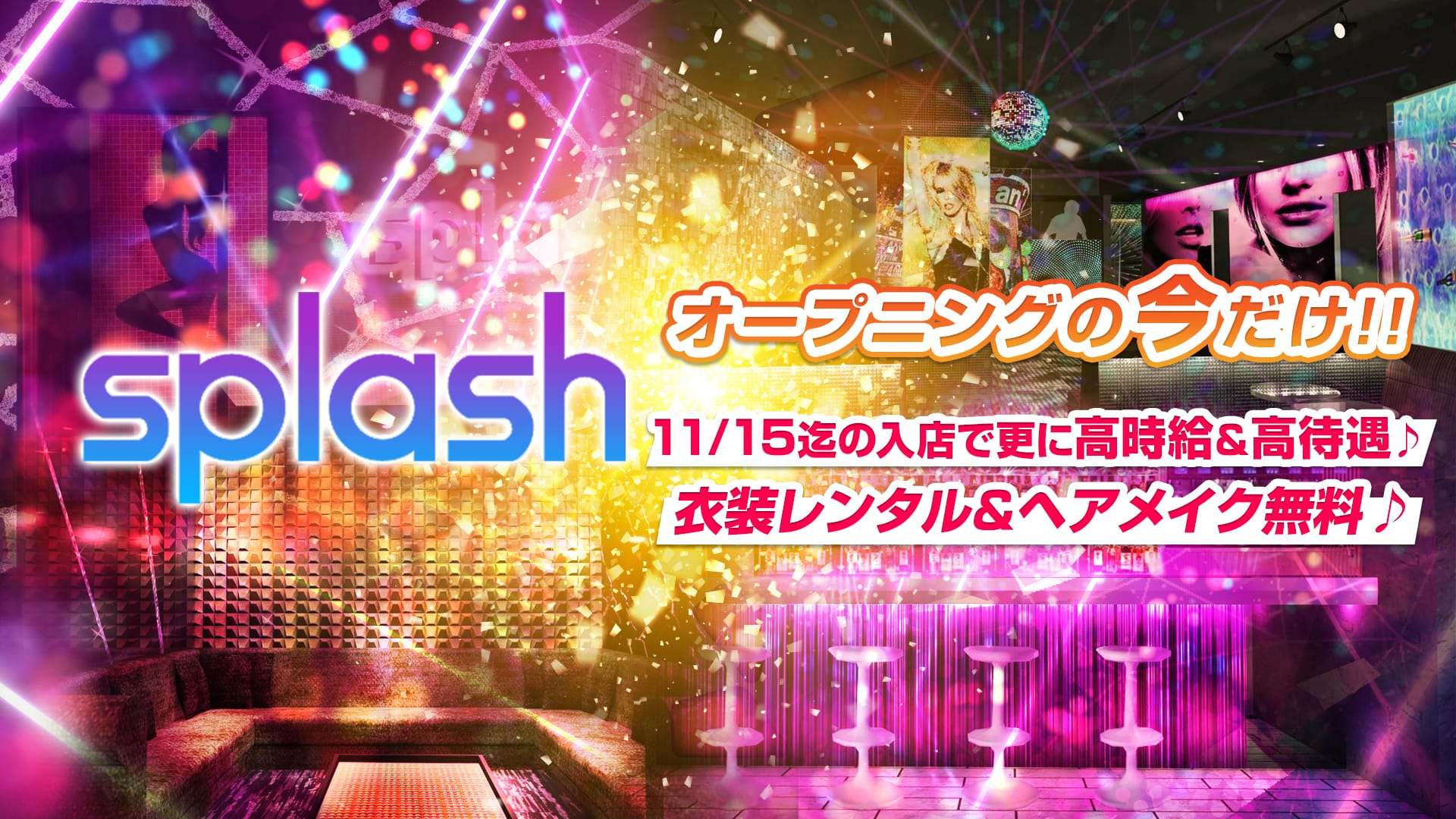 横浜splash~スプラッシュ~ 横浜キャバクラ TOP画像