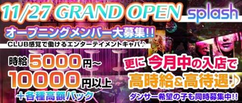 横浜splash~スプラッシュ~【公式求人情報】(横浜キャバクラ)の求人・体験入店情報