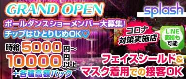 横浜splash~スプラッシュ~【公式求人情報】(横浜キャバクラ)の求人・バイト・体験入店情報