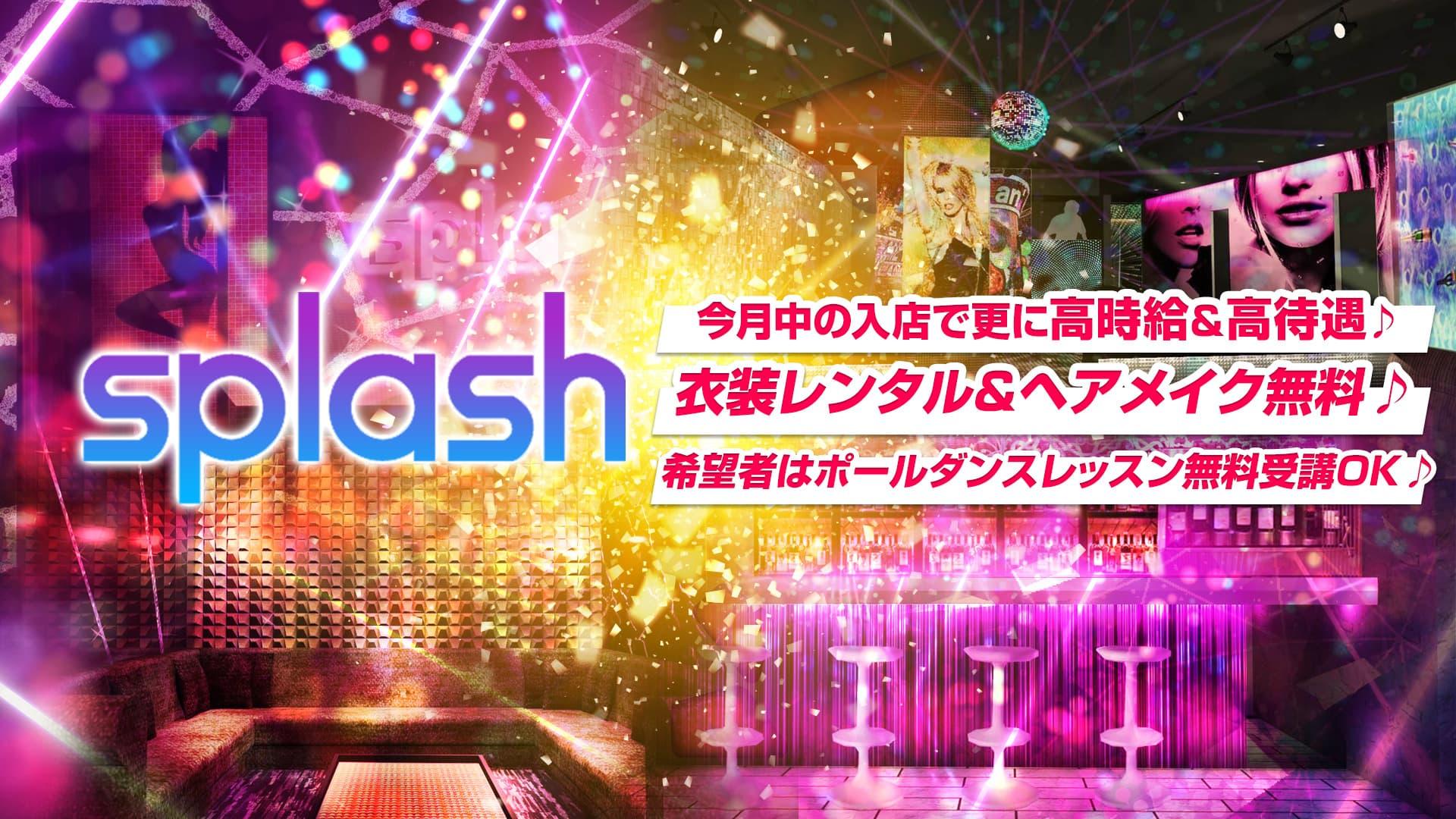 横浜splash~スプラッシュ~【公式求人・体入情報】 横浜キャバクラ TOP画像