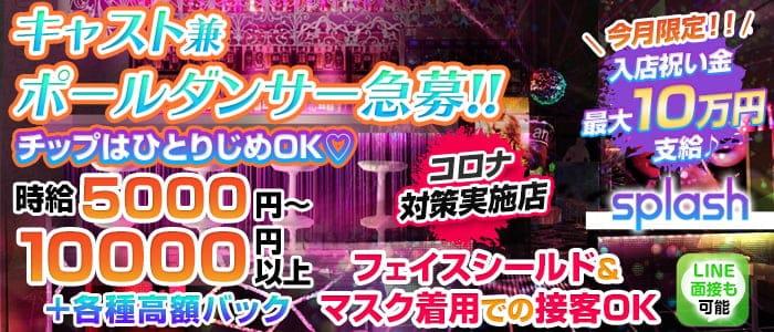 横浜splash~スプラッシュ~【公式求人・体入情報】 横浜キャバクラ バナー