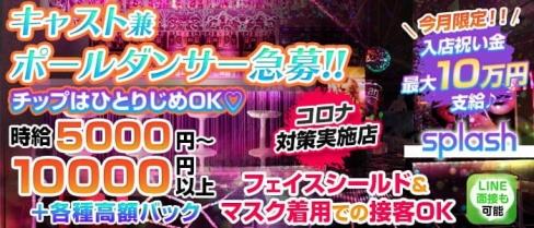 横浜splash~スプラッシュ~【公式求人・体入情報】(横浜キャバクラ)の求人・バイト・体験入店情報