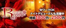 ROSSO(ロッソ)【公式求人情報】 バナー