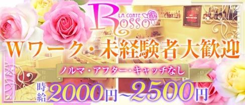 ROSSO(ロッソ)【公式求人情報】(久留米スナック)の求人・バイト・体験入店情報