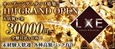 LXE(ラグゼ)【公式求人情報】(浜松町キャバクラ)の求人・バイト・体験入店情報