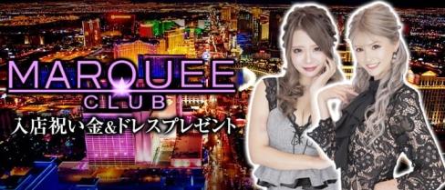 CLUB MARQUEE(マーキー)【公式求人情報】(中洲キャバクラ)の求人・バイト・体験入店情報