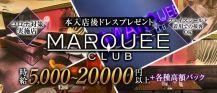 CLUB MARQUEE(マーキー)【公式求人情報】 バナー