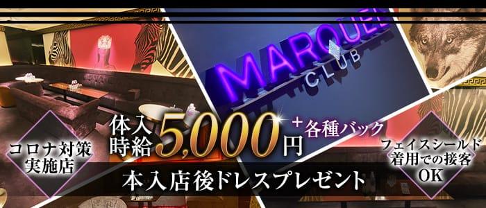 CLUB MARQUEE(マーキー) 中洲キャバクラ バナー