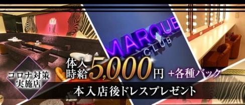 CLUB MARQUEE(マーキー)【公式求人・体入情報】(中洲キャバクラ)の求人・バイト・体験入店情報