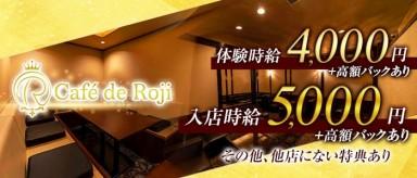 Café de Roji (カフェ ド ロジ) 【公式求人情報】(祇園キャバクラ)の求人・バイト・体験入店情報