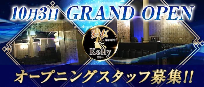CLUB Kelly(ケリー) 板橋キャバクラ バナー