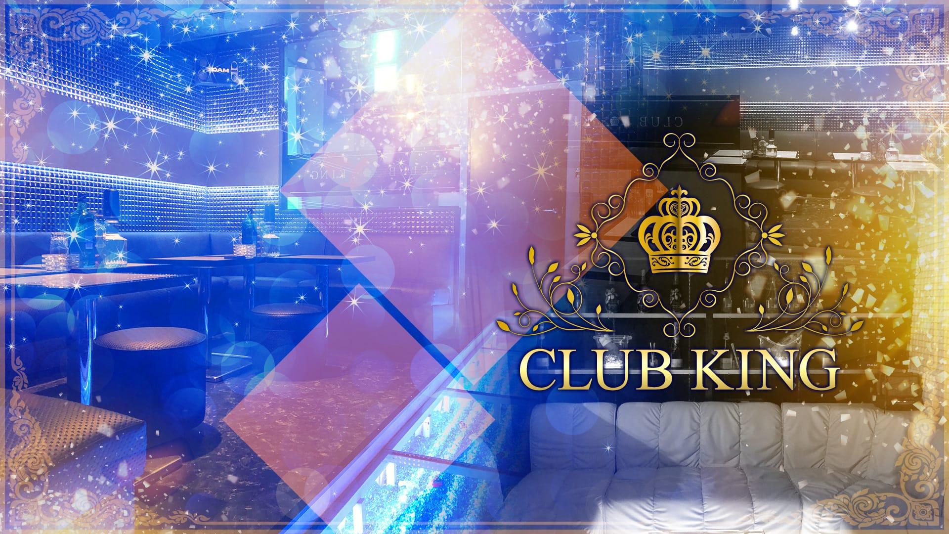 CLUB KING (キング) 千葉キャバクラ TOP画像
