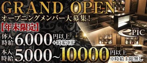 club EPIC(エピック)【公式求人情報】(上野キャバクラ)の求人・バイト・体験入店情報