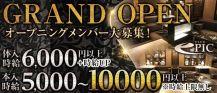 club EPIC(エピック)【公式求人情報】 バナー
