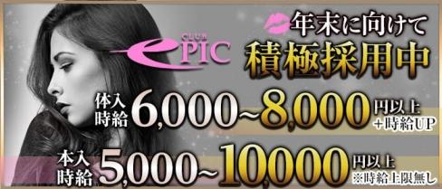 club EPIC(エピック)【公式求人情報】(上野キャバクラ)の求人・体験入店情報