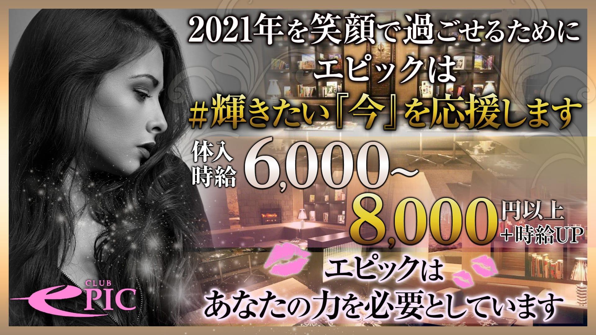 #New Club EPIC(エピック)【公式求人・体入情報】 上野キャバクラ TOP画像