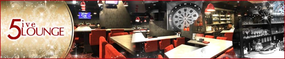 5ive Lounge~ファイブラウンジ~ TOP画像