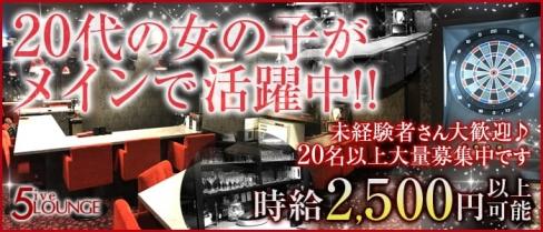 5ive Lounge~ファイブラウンジ~【公式求人情報】(渋谷ガールズバー)の求人・バイト・体験入店情報