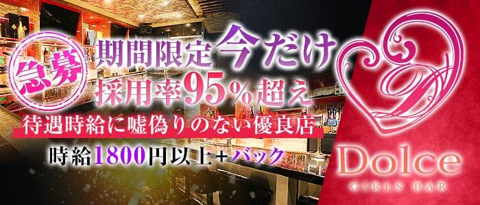 Girl's bar Dolce(ドルチェ) 中洲ガールズバー バナー