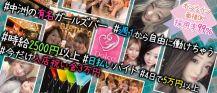Girl's bar Dolce(ドルチェ)【公式求人情報】 バナー