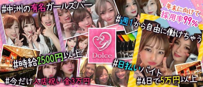 Girl's bar Dolce(ドルチェ)【公式求人・体入情報】 中洲ガールズバー バナー