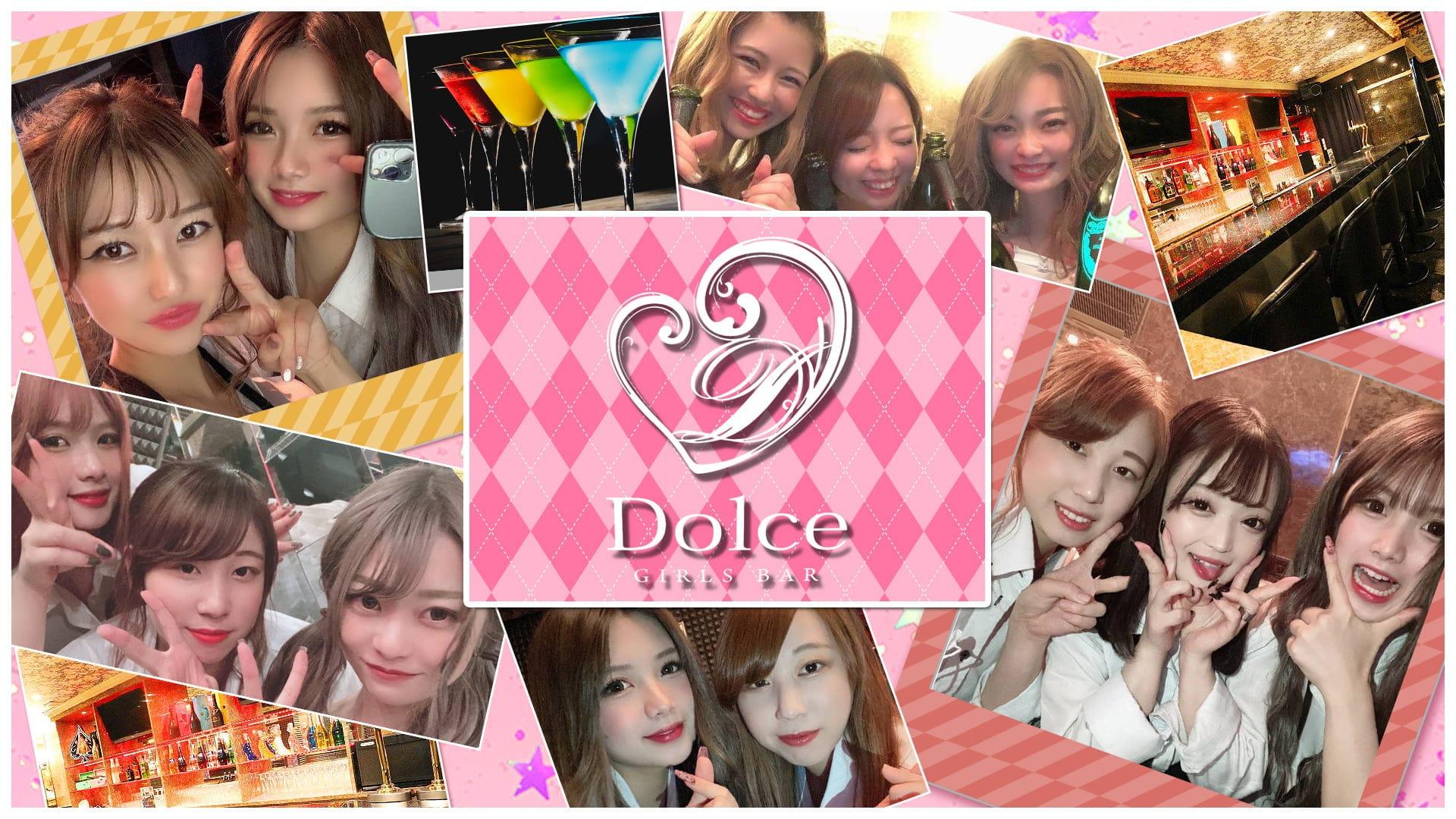 Girl's bar Dolce(ドルチェ)【公式求人・体入情報】 中洲ガールズバー TOP画像