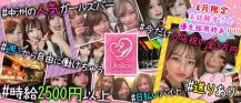 Girl's bar Dolce(ドルチェ)【公式求人・体入情報】 バナー