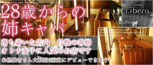 CLUB Libera(リベラ)【公式求人情報】(高円寺姉キャバ・半熟キャバ)の求人・バイト・体験入店情報