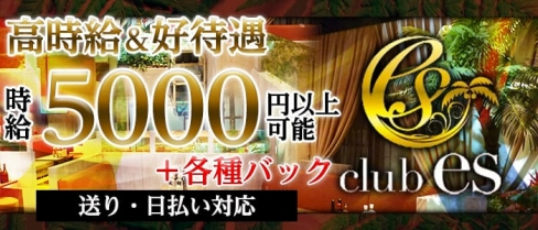 club es(クラブエス)【公式求人情報】(天神キャバクラ)の求人・バイト・体験入店情報