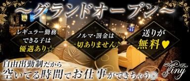 Bar Tiny (ティニー)【公式求人情報】(江坂ガールズバー)の求人・バイト・体験入店情報
