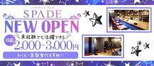 Bar SPADE(スペード)【公式求人情報】 バナー