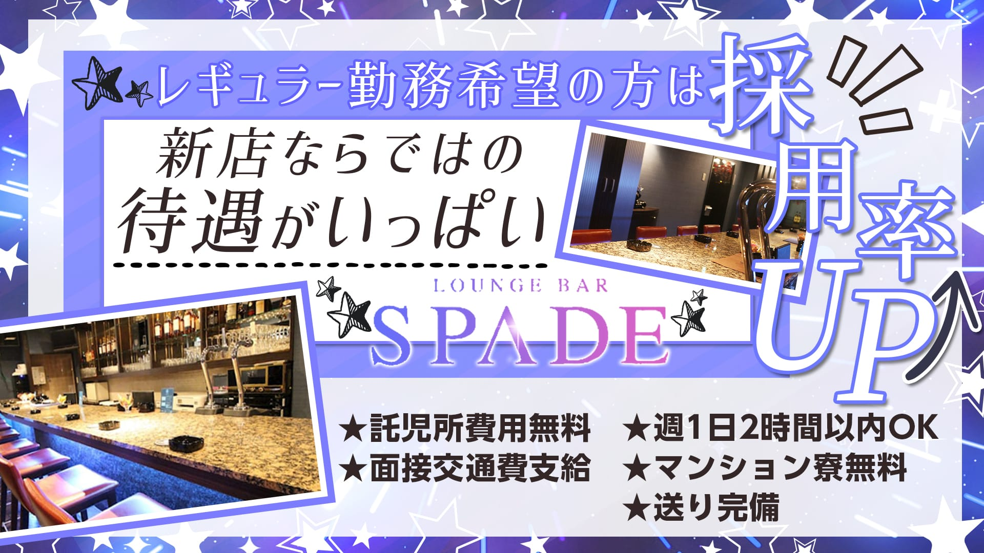 Bar SPADE(スペード) 北新地ガールズバー TOP画像