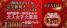 Bar SPADE(スペード)【公式求人・体入情報】 バナー