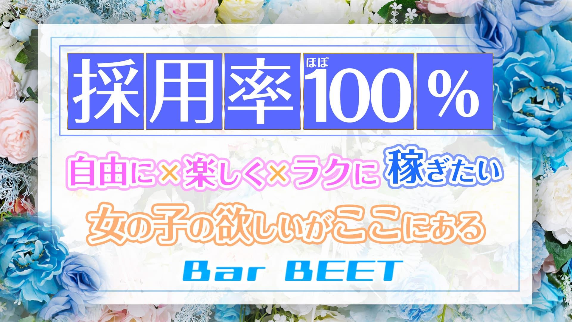 Bar BEET(ビート)【公式求人・体入情報】 北新地ガールズバー TOP画像