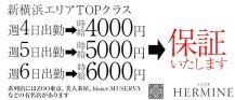 HERMINE 新横浜~エルミネ~【公式求人情報】 バナー