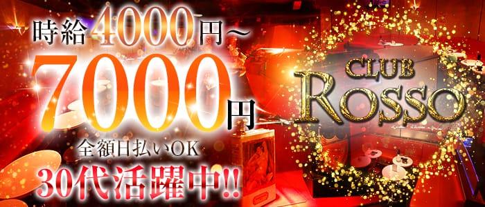 CLUB ROSSO(ロッソ) 川崎キャバクラ バナー
